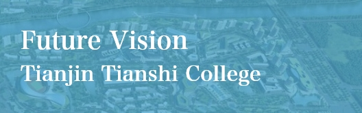 Future Vision Tianjin Tianshi College